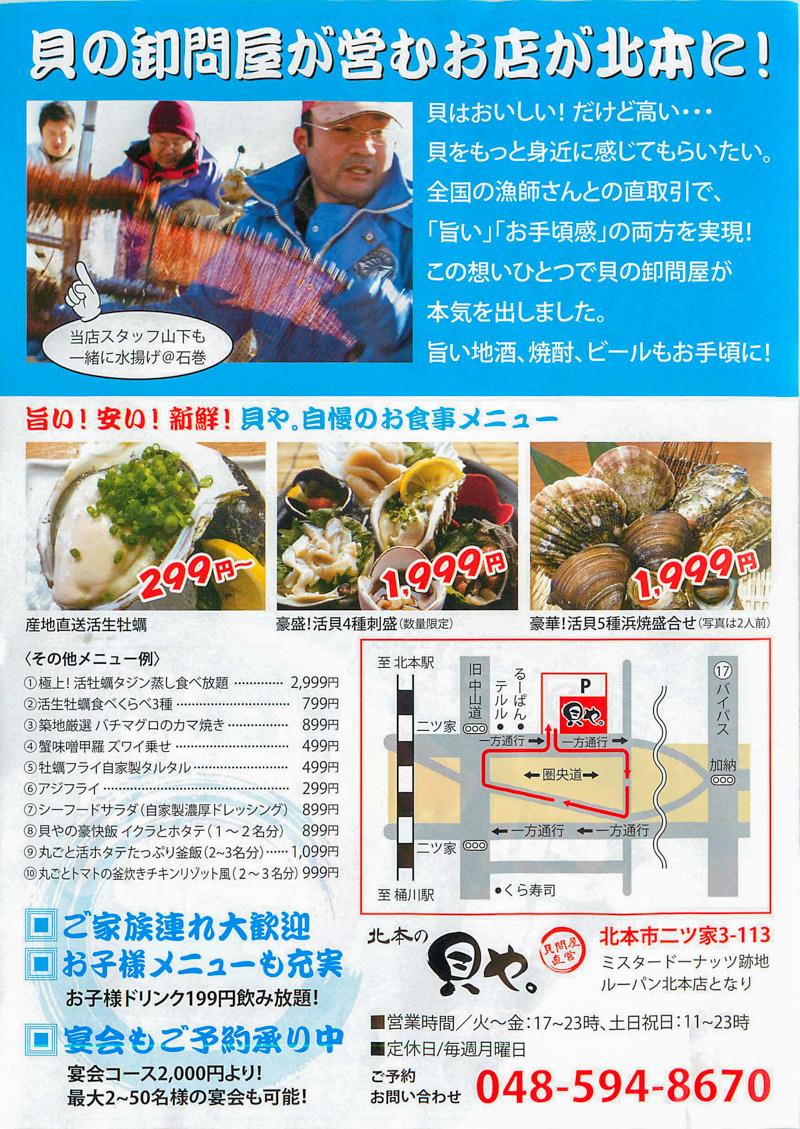 SS_20160709_01_005-kaiya