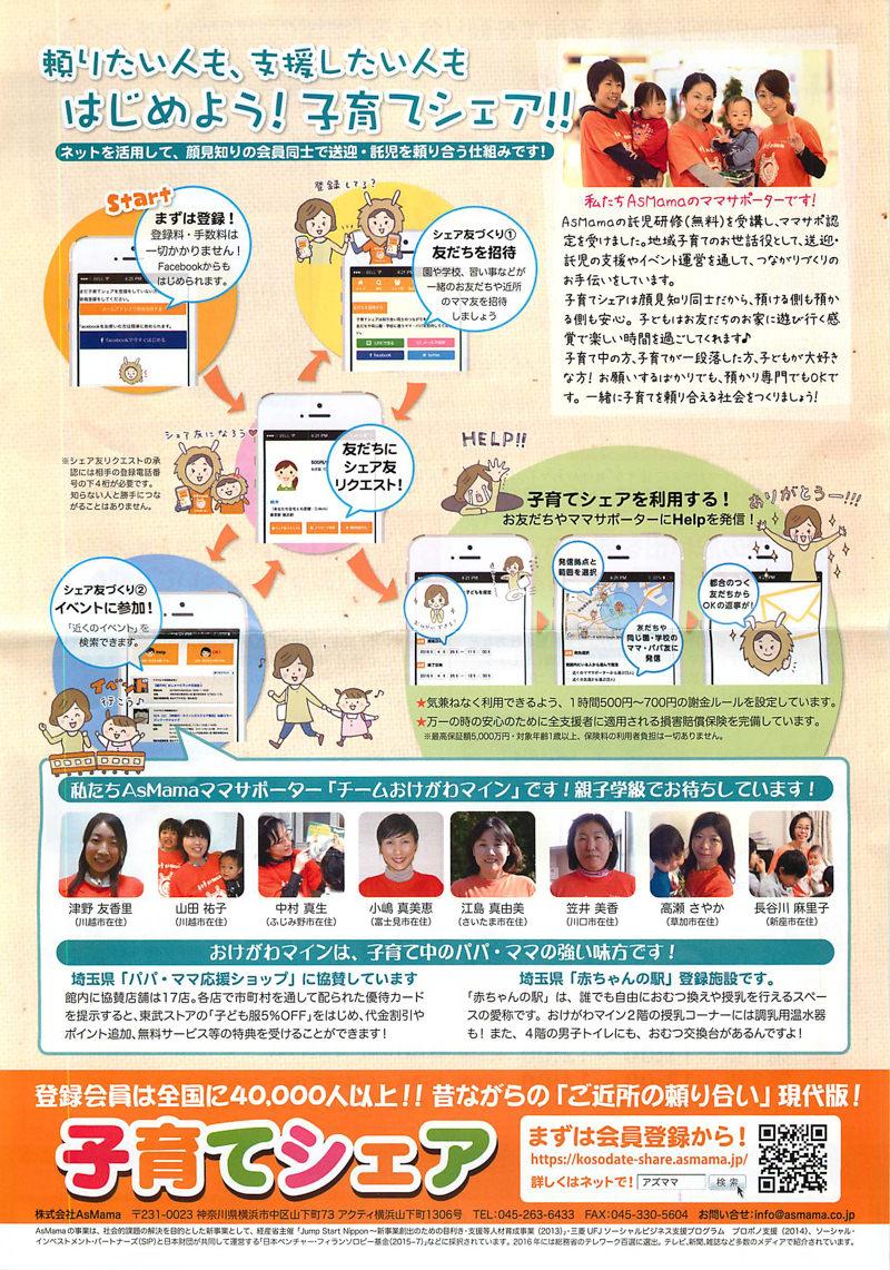SS_20160731_01_001-okegawa-mine-event-asmama
