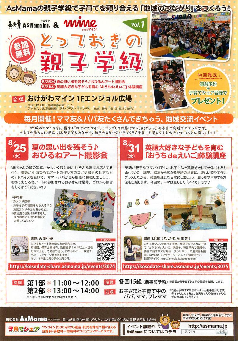 SS_20160731_01_002-okegawa-mine-event-asmama