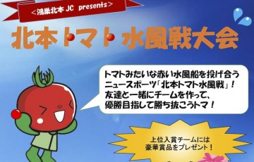 kitamoto-tomato-war-2