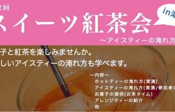 sweets-tea-party-2-poster-landscape