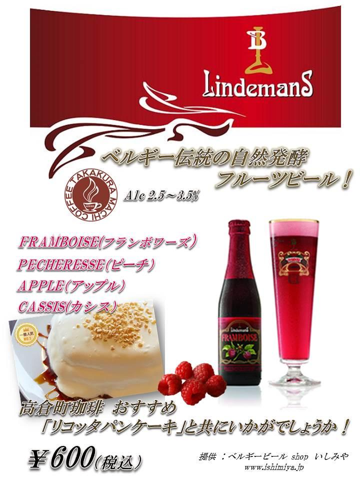 takakuramachi-belgian-beer-menu