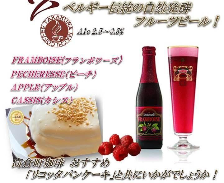 上尾でベルギービール 高倉町珈琲上尾店、フルーツビール4種を7月25日販売開始