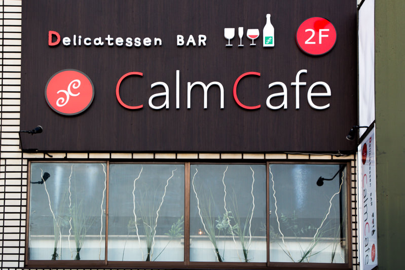 IMG_0126-calm-cafe