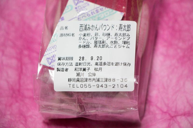 IMG_0367-furusato-koshien-2016