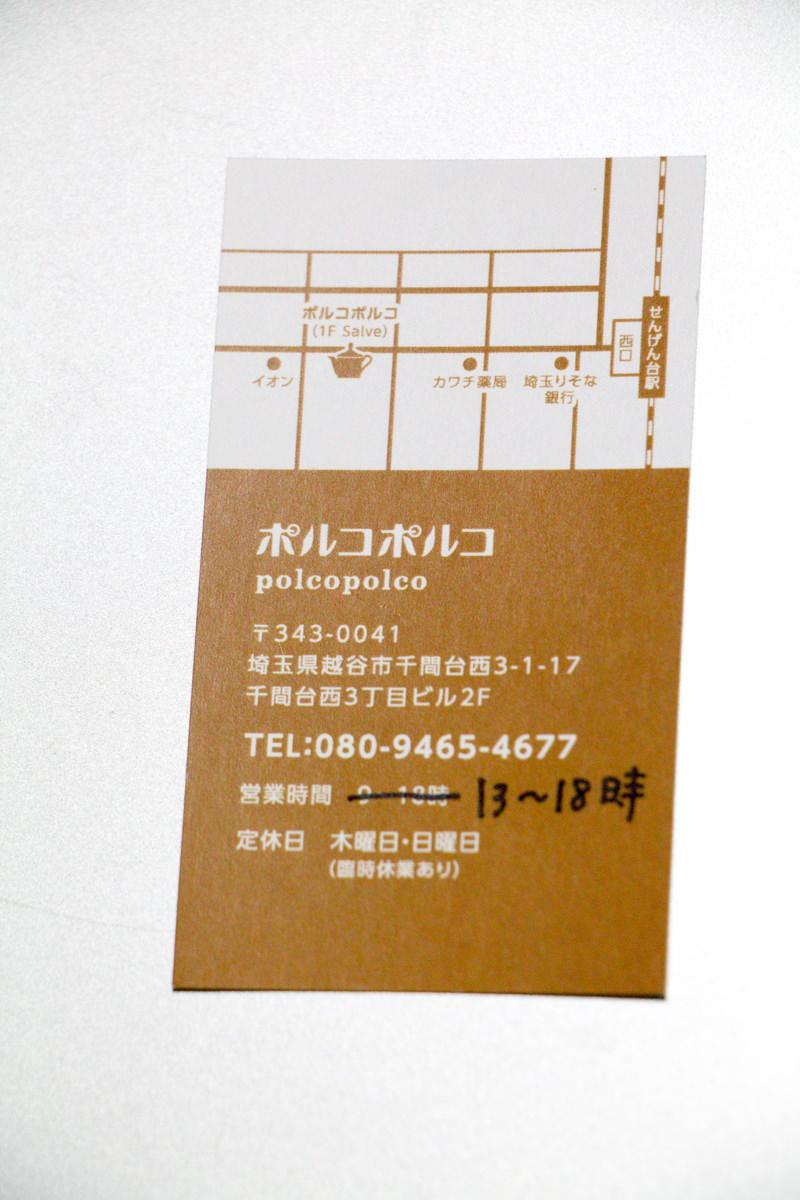 IMG_0682-polcopolco
