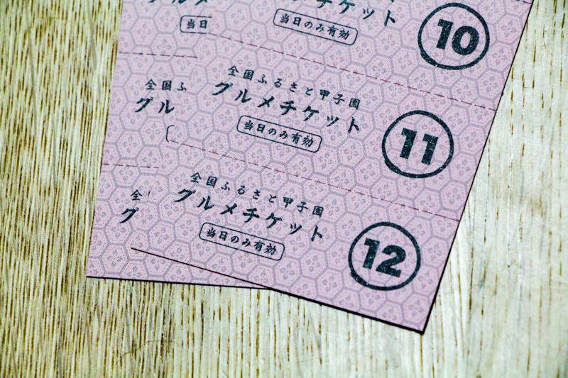 IMG_0970-furusato-koushien