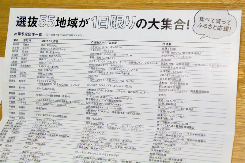 IMG_0975-furusato-koushien