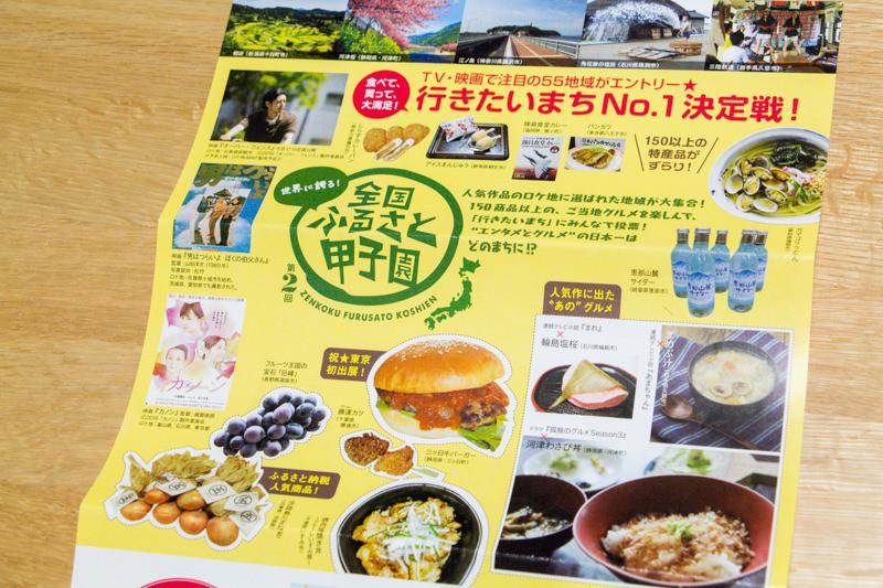 IMG_0976-furusato-koushien