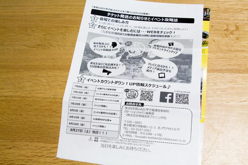 IMG_0977-furusato-koushien