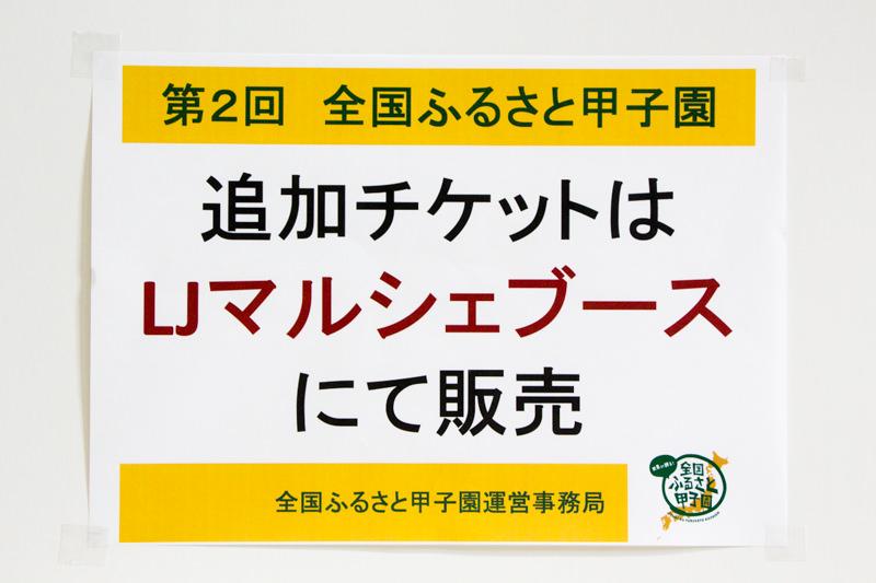 IMG_1070-furusato-koshien-2016