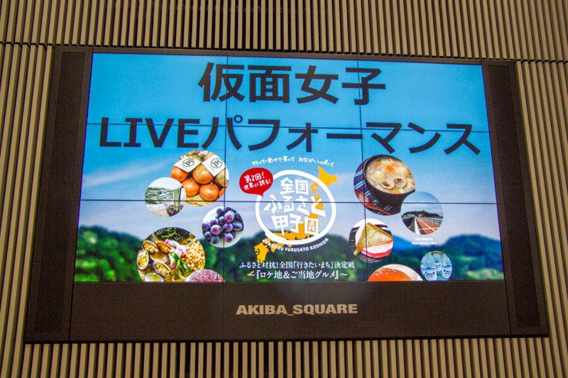 IMG_1544-furusato-koshien-2016