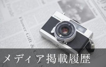 kitamoto-nikki-media