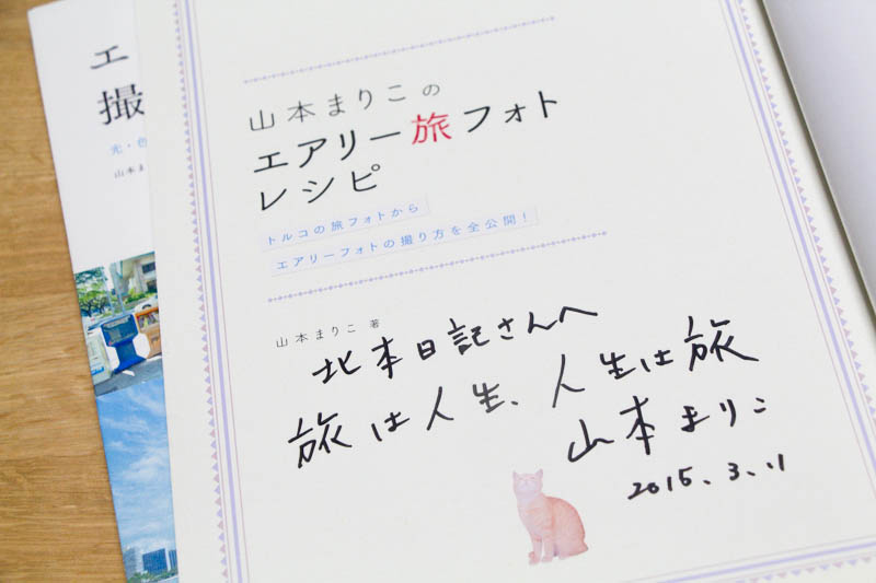 IMG_2093-yamamoto-mariko