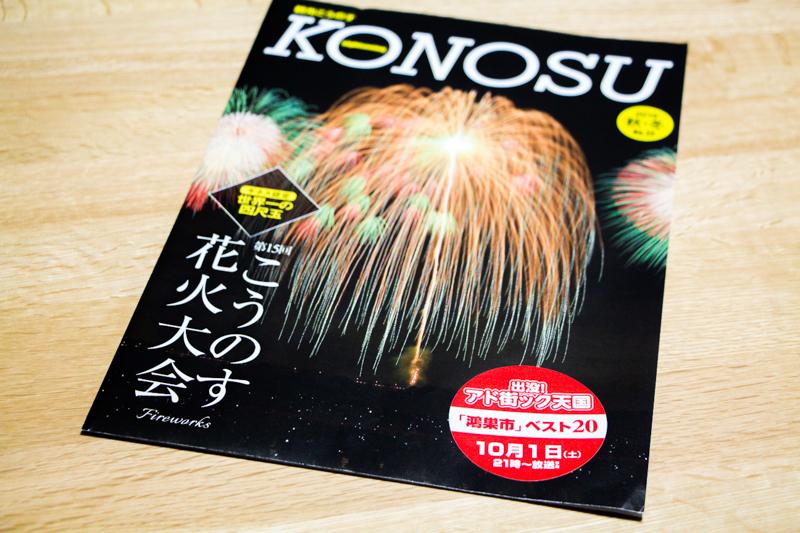 IMG_2498-adomachi-kounosu