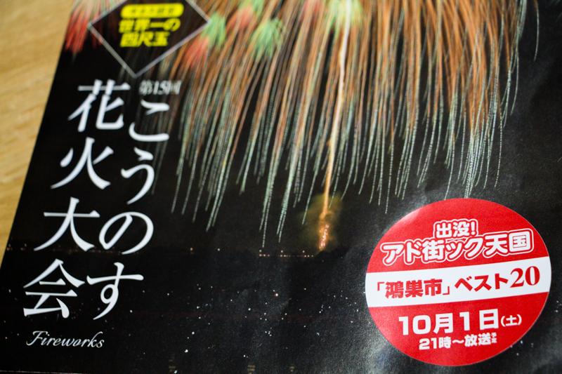 IMG_2499-adomachi-kounosu