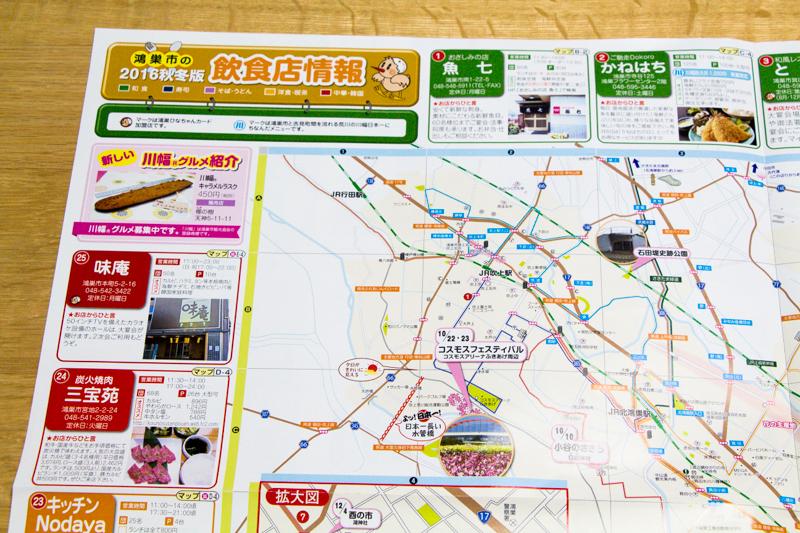 IMG_2506-adomachi-kounosu