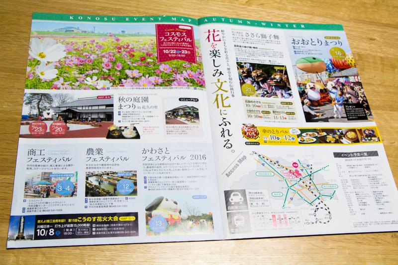 IMG_2511-adomachi-kounosu