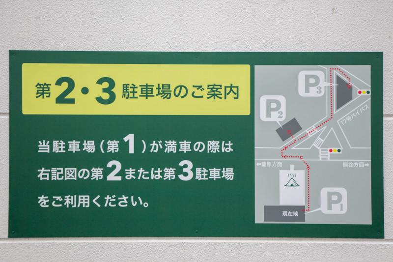 おふろカフェ ビバークの駐車場アクセス【動画で解説】