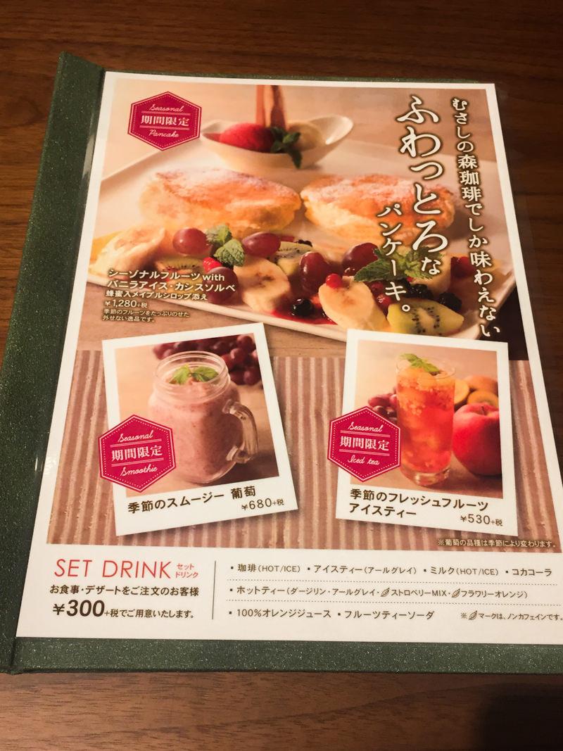 img_2372-musashi-no-mori-coffee