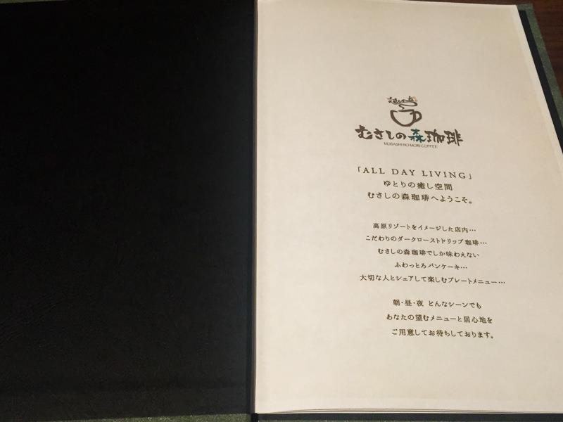 img_2375-musashi-no-mori-coffee