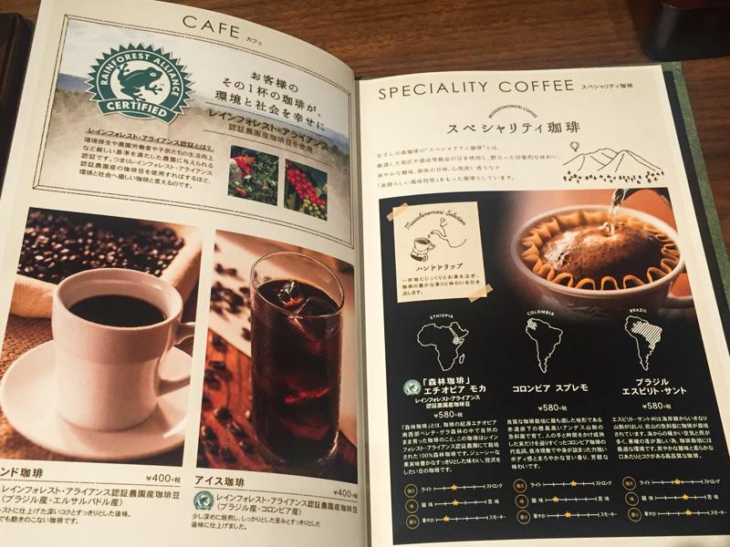 img_2377-musashi-no-mori-coffee