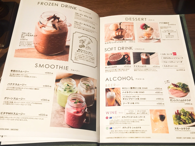 img_2379-musashi-no-mori-coffee