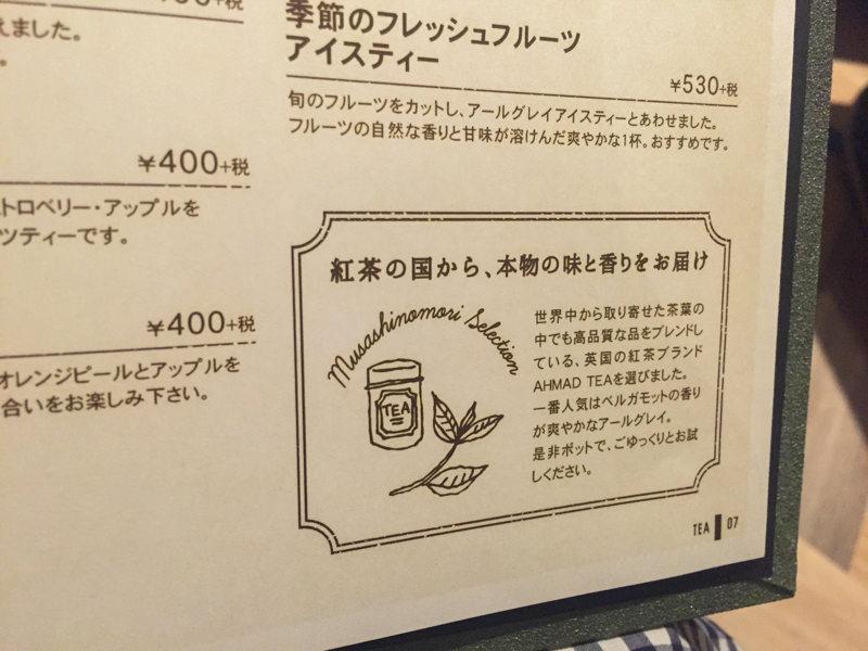 img_2384-musashi-no-mori-coffee