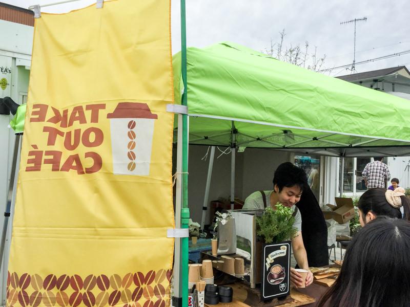 img_3066-coffee-daily-fukaya-base