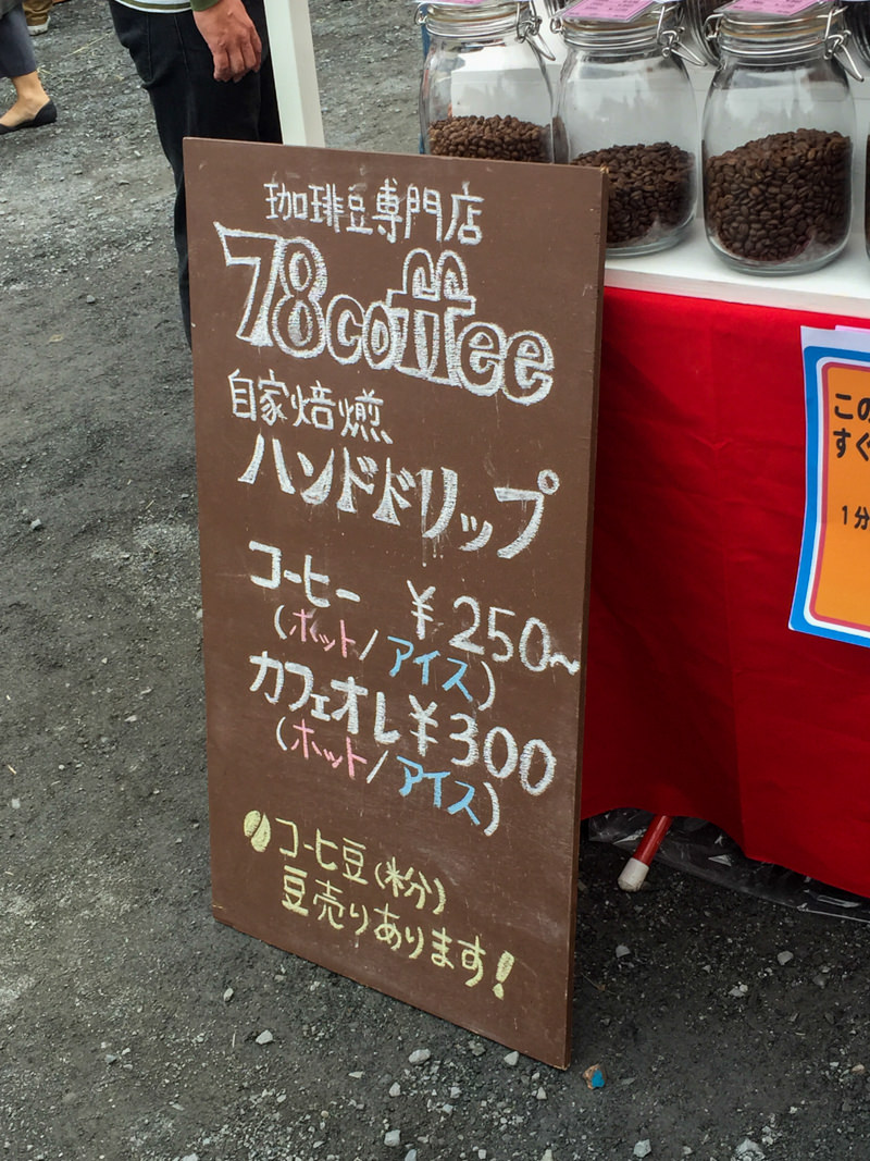 img_3078-coffee-daily-fukaya-base