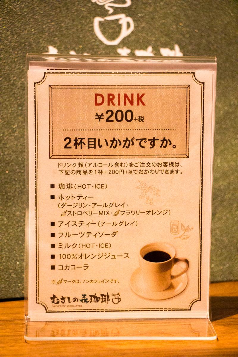 img_3166-musashi-no-mori-coffee