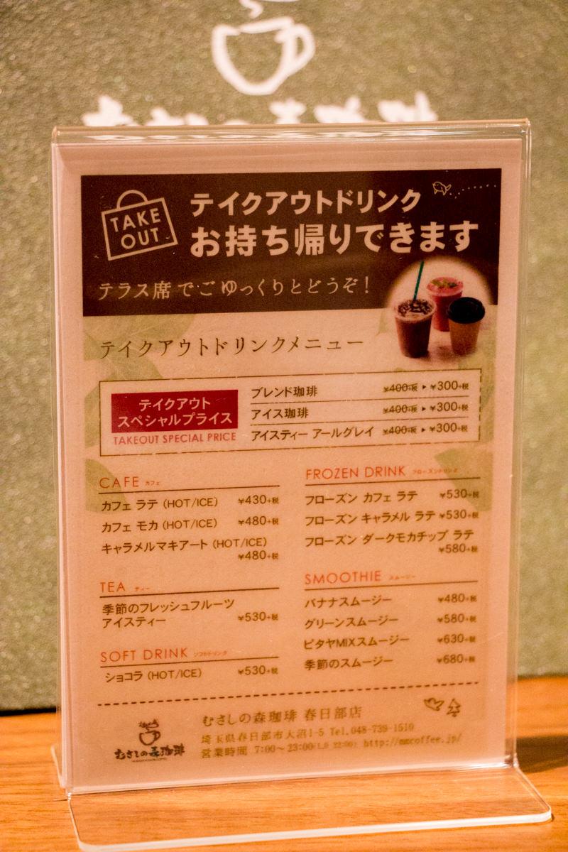 img_3167-musashi-no-mori-coffee