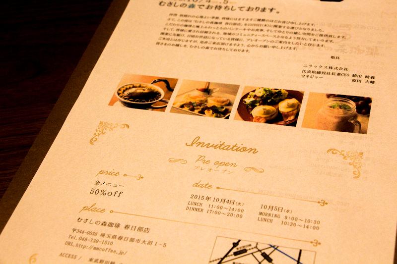 img_3186-musashi-no-mori-coffee