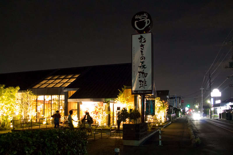 img_3289-musashi-no-mori-coffee