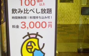 img_4787-kurand-sake-market-omiya