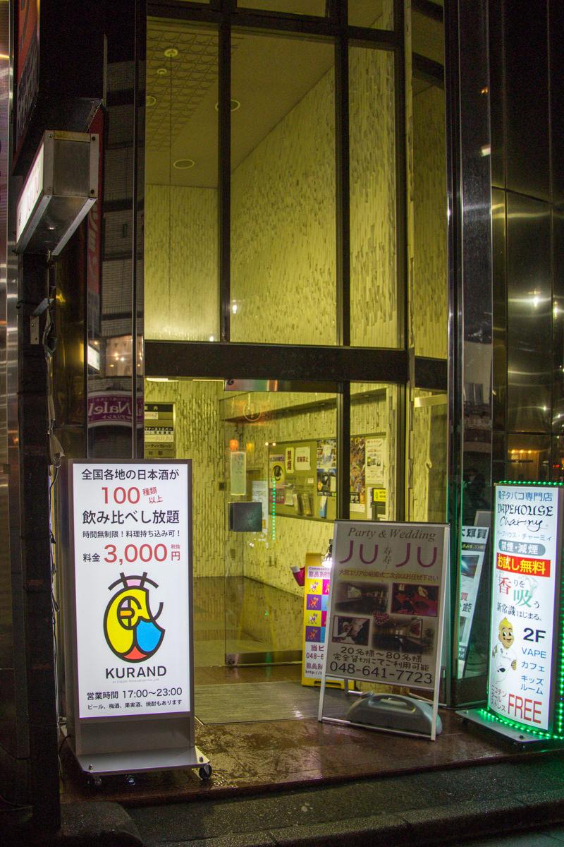 img_4789-kurand-sake-market-omiya