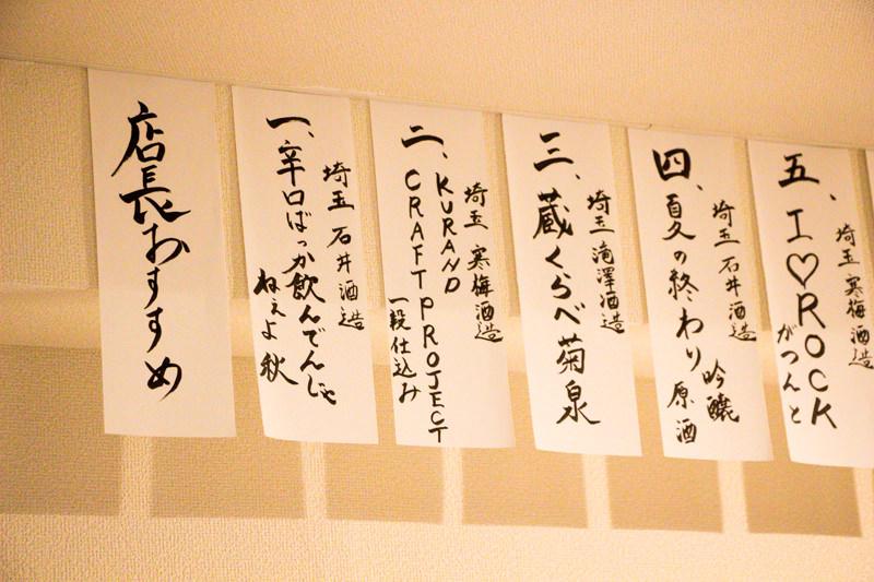 img_4819-kurand-sake-market-omiya