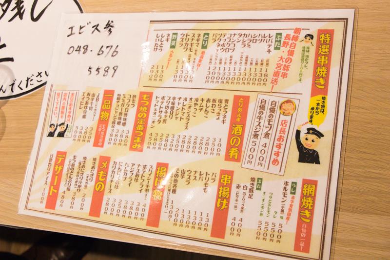 img_4981-kurand-sake-market-omiya