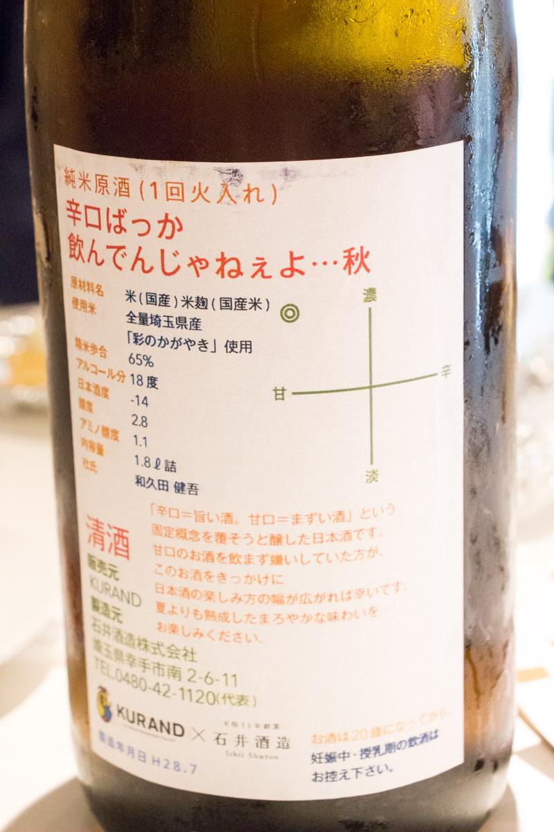 img_5014-kurand-sake-market-omiya