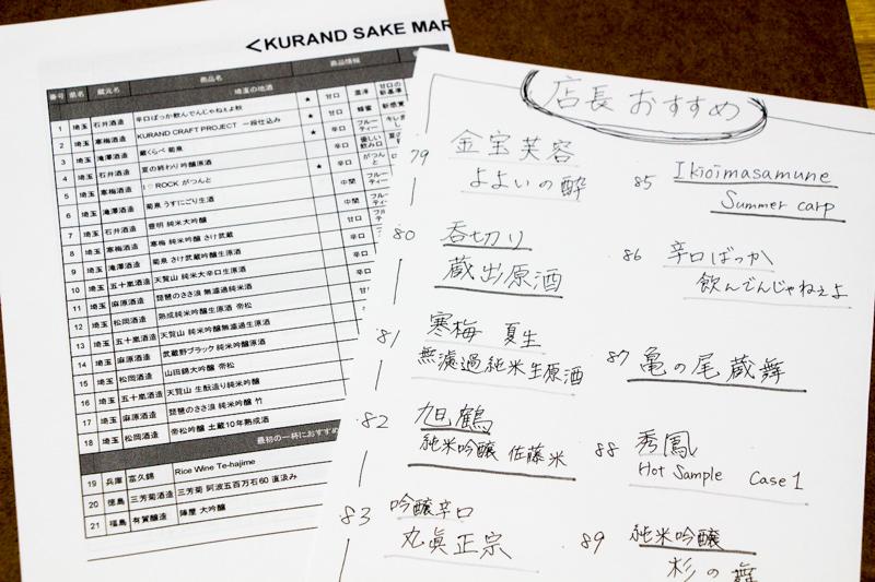 img_5147-kurand-sake-market-omiya