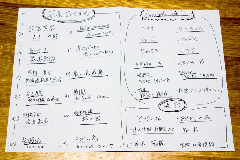 img_5149-kurand-sake-market-omiya