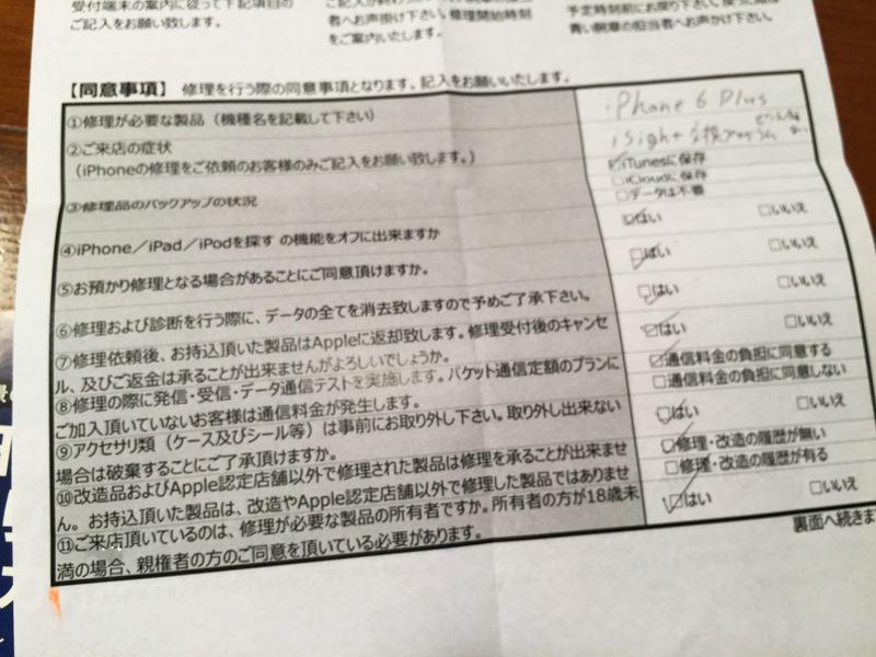 img_6106-iphone-shuri2