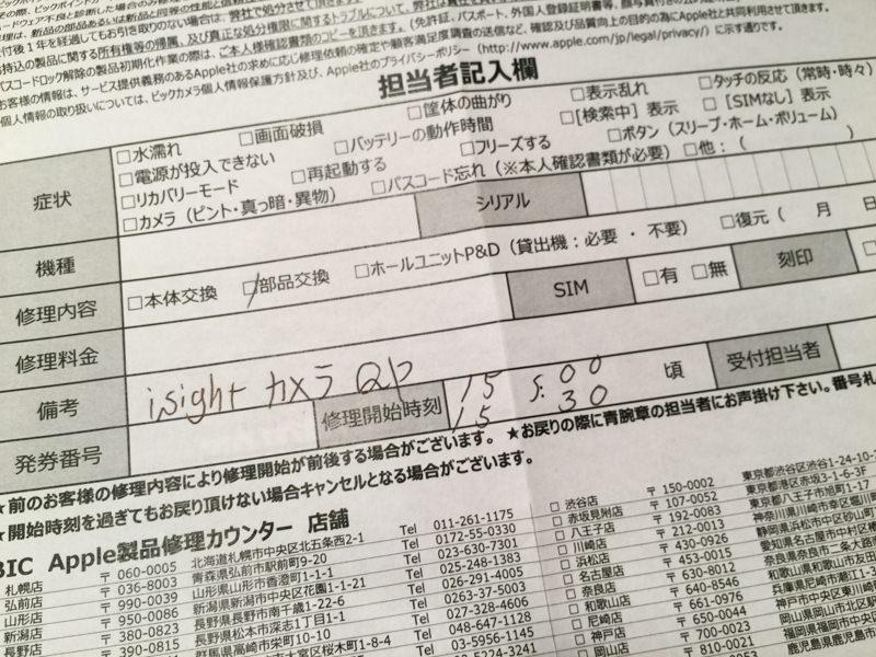 img_6109-iphone-shuri2