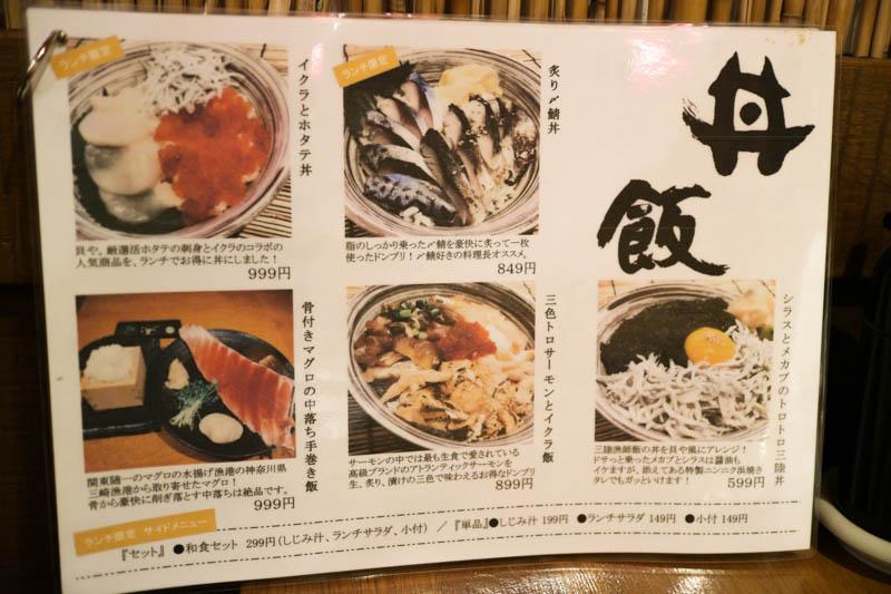 【北本の貝や。】メニューまとめ 最新版(2016.11.04現在)