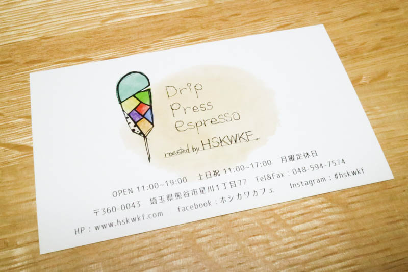 img_0439-hoshikawa