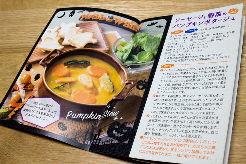 img_5518-koi-stew