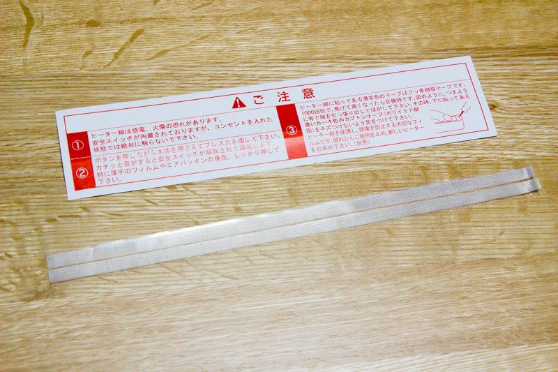 img_6734-clip-sealer