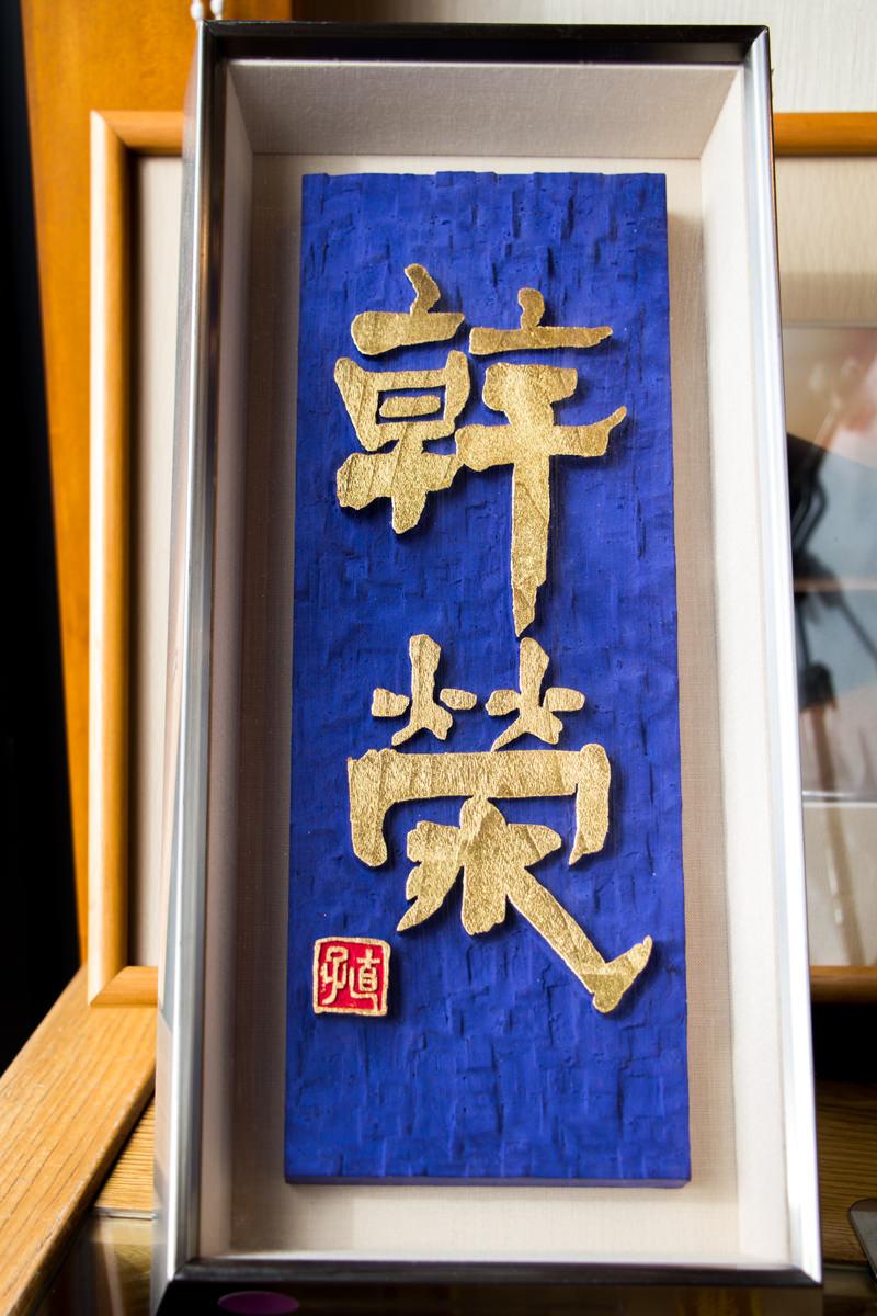 img_6891-kasho-kanei