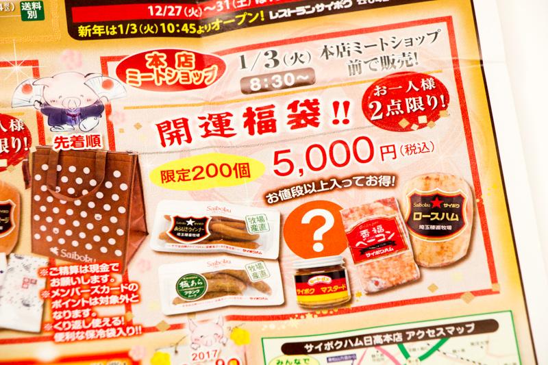 img_0281-saiboku-fukubukuro