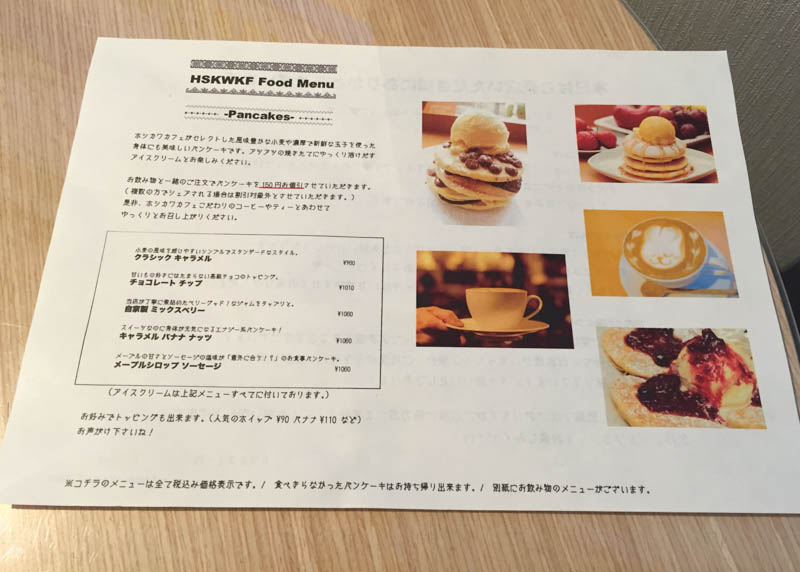 img_4918-hoshikawa